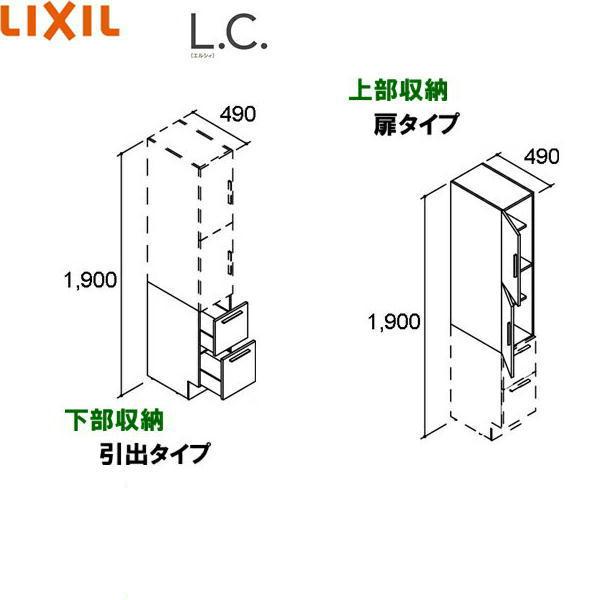 [LCYS-255HT-A]リクシル[LIXIL/INAX][L.C.エルシィ]トールキャビネット[間口250][扉・引出][ミドルグレード]【送料無料】