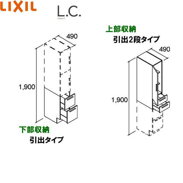 人気アイテム [LCYS-255HWL(R)-A/VP2]リクシル[LIXIL/INAX][L.C.エルシィ]トールキャビネット[間口250][引出2段・引出][スタンダード][送料無料]:ハイカラン屋-木材・建築資材・設備