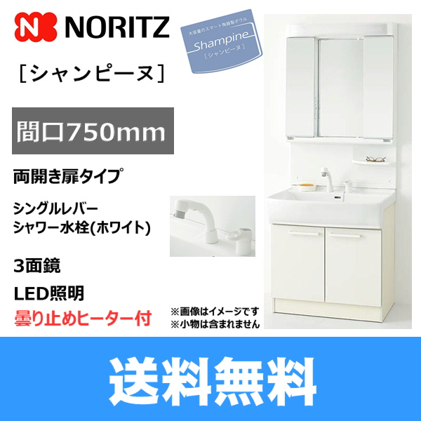 [LSAB-70A+LEM-753LH/WA]ノーリツ[NORITZ]シャンピーヌ洗面化粧台セット[間口750mm][三面鏡(LED)][両開き扉タイプ]【送料無料】