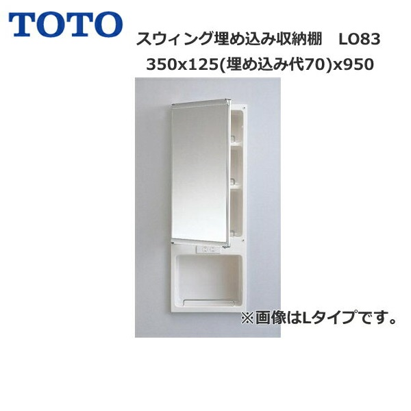 [LO83RR/LO83LR]TOTOスィング埋め込み壁掛け収納棚[鏡扉]