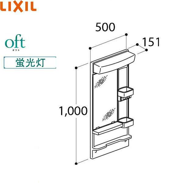 [MFK-501S]リクシル[LIXIL/INAX][オフト]1面鏡[LED・くもり止めコートなし][全高1850用]【送料無料】