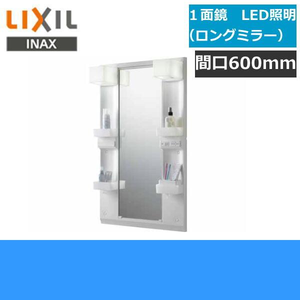 [MFTX1-601YPJ-F]リクシル[LIXIL/INAX][REFRAリフラ]ミラーのみ[間口600]全高1780[LED照明・ロングミラー]【送料無料】
