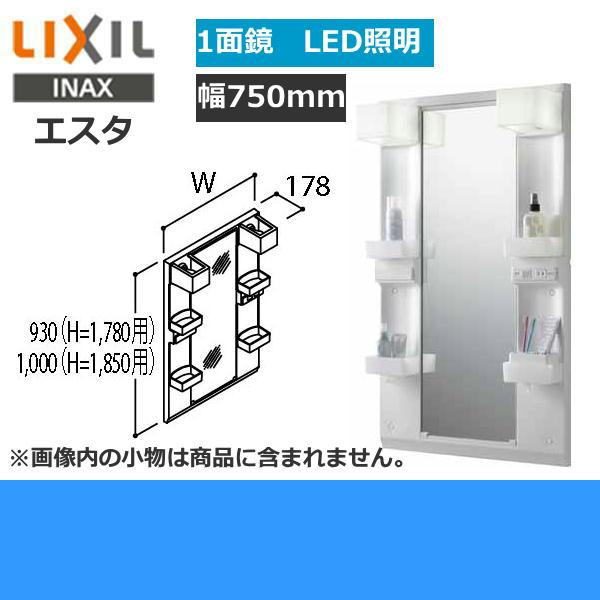 [MFTX1-751YPJU-N]リクシル[LIXIL/INAX][エスタ]LED照明ロングミラー[くもり止めコート付][全高1780mm用][間口750]【送料無料】