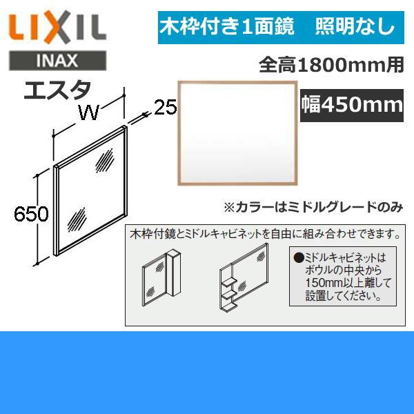 [MNS-451K]リクシル[LIXIL/INAX][エスタ]木枠付き1面鏡のみ[間口450]【送料無料】