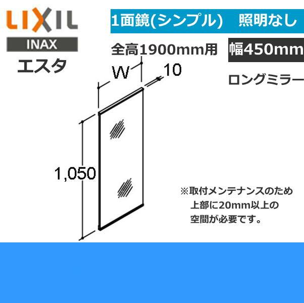 [MNSX-1X(901~1050mm)]リクシル[LIXIL/INAX][エスタ]シンプル1面鏡のみ[ロングミラー][間口セレクト]【送料無料】