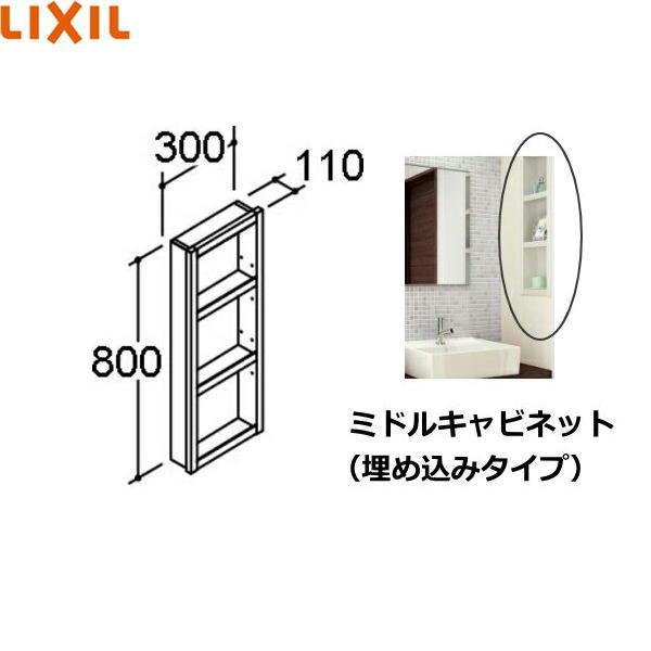 [NSD-309/W]リクシル[LIXIL/INAX][エスタ]ミドルキャビネット[埋込タイプ][間口300]【送料無料】