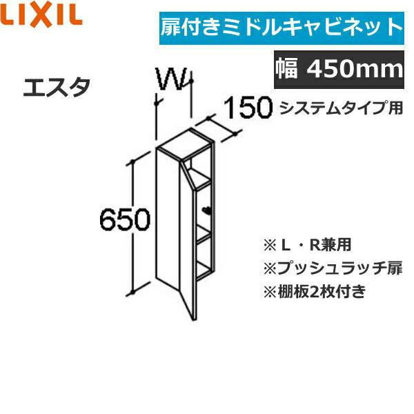[NSK-451C]リクシル[LIXIL/INAX][エスタ]ミドルキャビネット[扉付きシステムタイプ用][間口450]【送料無料】