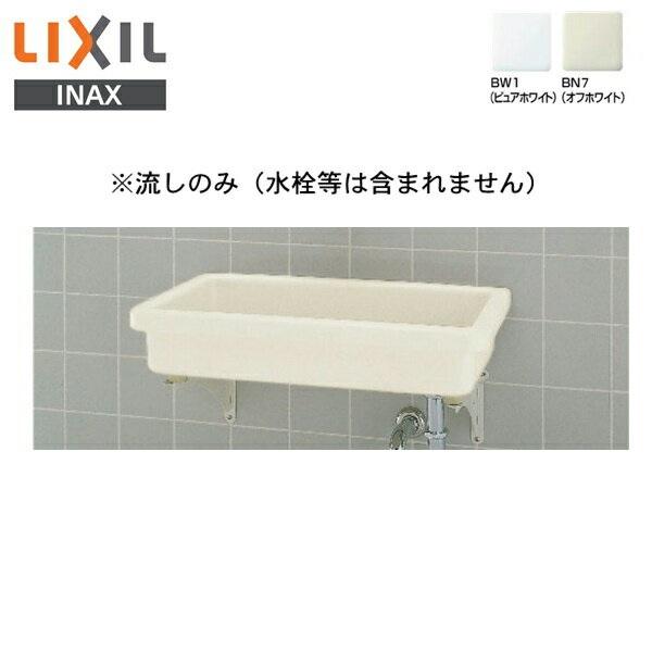 [S-3]リクシル[LIXIL/INAX]バック無中形流し[流しのみ]