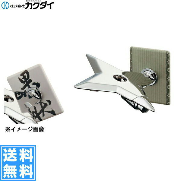 [711-039-13]カクダイ[KAKUDAI]DaReyaアイキャッチ水栓[手裏剣蛇口]【送料無料】