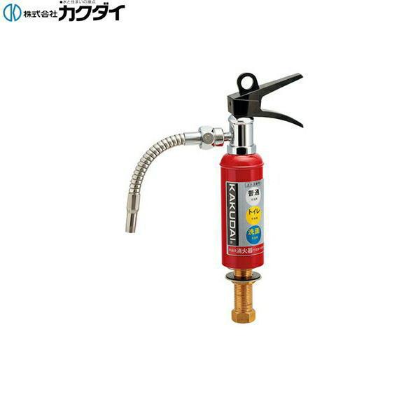 [711-041-13]カクダイ[KAKUDAI]DaReyaアイキャッチ水栓[消火器蛇口]【送料無料】