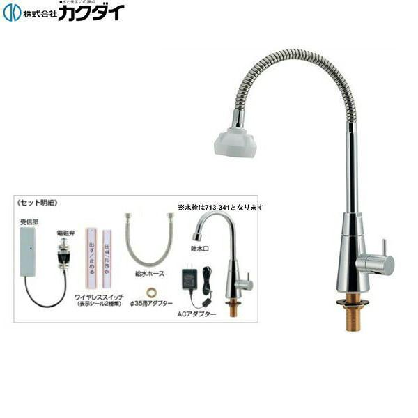 [713-341]カクダイ[KAKUDAI]ワイヤレススイッチ式水栓ワイヤレススイッチ水栓吐水ユニット[泡沫/シャワー切替]【送料無料】