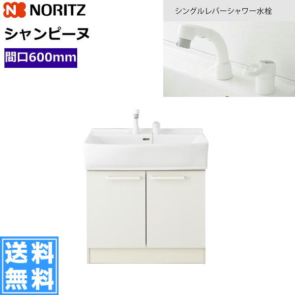 [LSAB-60A]ノーリツ[NORITZ][シャンピーヌ]洗面化粧台[下台のみ]両開き扉[間口600]【送料無料】