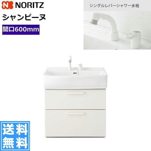 [LSAB-64A]ノーリツ[NORITZ][シャンピーヌ]洗面化粧台[下台のみ]オールスライド収納[間口600]【送料無料】