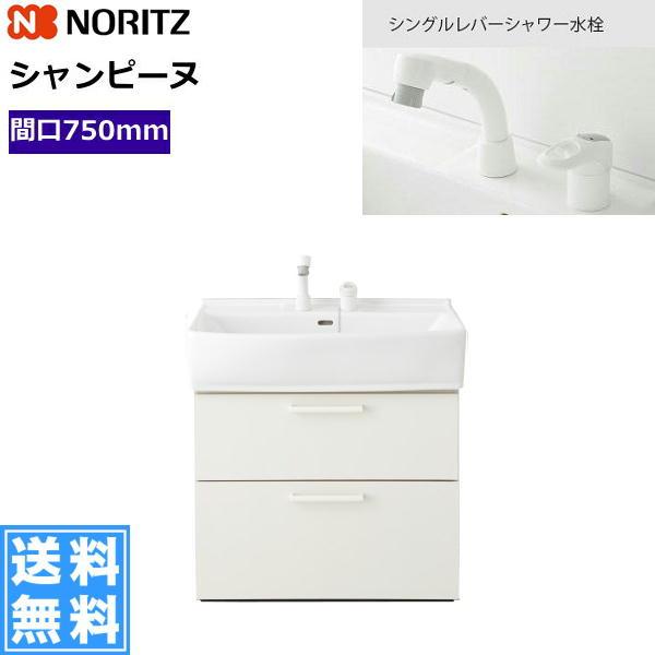 [LSAB-74A]ノーリツ[NORITZ][シャンピーヌ]洗面化粧台[下台のみ]オールスライド収納[間口750]【送料無料】
