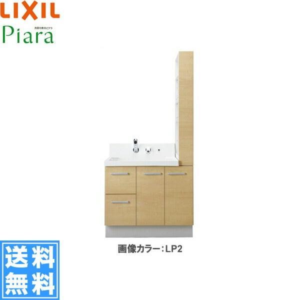 [AR752H-905SFYL(R)]リクシル[LIXIL/INAX][PIARAピアラ]洗面化粧台本体[間口900]サイド収納付引出タイプ[スタンダード]【送料無料】
