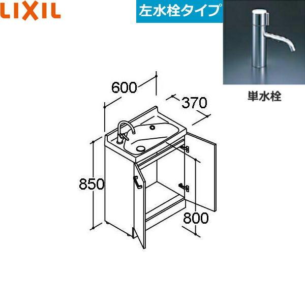 【フラッシュクーポン!5/1~5/8 AM9:59】[FRVN-603L]リクシル[LIXIL/INAX][REFRAリフラ]洗面化粧台[水栓左タイプ]間口600[ゴム栓]【送料無料】