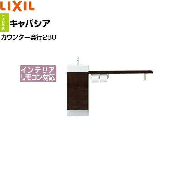 【フラッシュクーポン!5/1~5/8 AM9:59】[YN-AAREAAKXHJX]リクシル[LIXIL/INAX]トイレ手洗い[キャパシア][奥行280mm][右仕様][壁排水]【送料無料】