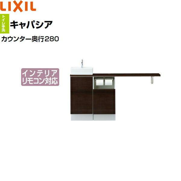 【フラッシュクーポン!5/1~5/8 AM9:59】[YN-AALEABKXHJX]リクシル[LIXIL/INAX]トイレ手洗い[キャパシア][奥行280mm][左仕様][壁排水]【送料無料】