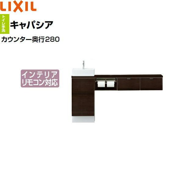 【フラッシュクーポン!5/1~5/8 AM9:59】[YN-AAREBEKXHJX]リクシル[LIXIL/INAX]トイレ手洗い[キャパシア][奥行280mm][右仕様][壁排水]【送料無料】