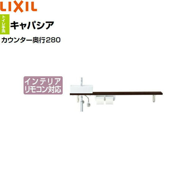 [YN-AARECXKXHPX]リクシル[LIXIL/INAX]トイレ手洗い[キャパシア][奥行280mm][右仕様][壁給水・床排水][送料無料]