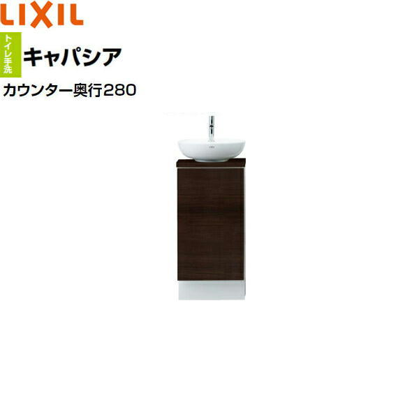 【フラッシュクーポン!5/1~5/8 AM9:59】[YN-ABLAAAXXHEX]リクシル[LIXIL/INAX]トイレ手洗い[キャパシア][奥行280mm][左仕様][床排水]【送料無料】