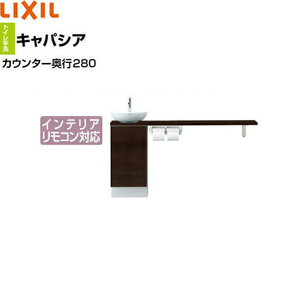 【フラッシュクーポン!5/1~5/8 AM9:59】[YN-ABLEAAKXHEX]リクシル[LIXIL/INAX]トイレ手洗い[キャパシア][奥行280mm][左仕様][床排水]【送料無料】