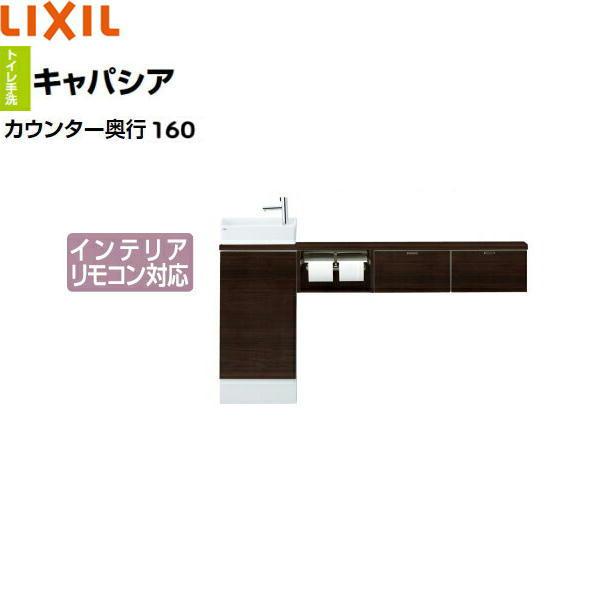 [YN-AKREBEKXHJX]リクシル[LIXIL/INAX]トイレ手洗い[キャパシア][奥行160mm][右仕様][壁排水]【送料無料】