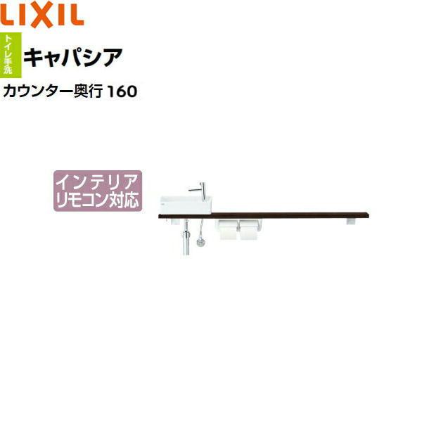[YN-AKLECXKXHHX]リクシル[LIXIL/INAX]トイレ手洗い[キャパシア][奥行160mm][左仕様][床給水・壁排水]【送料無料】