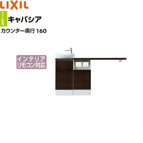 [YN-ALLEABKXHEX]リクシル[LIXIL/INAX]トイレ手洗い[キャパシア][奥行160mm][左仕様][床排水]【送料無料】