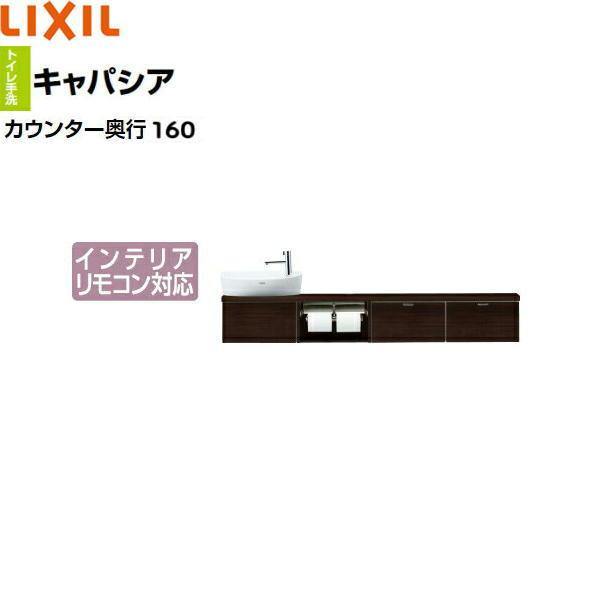 [YN-ALLEDEKXHCX]リクシル[LIXIL/INAX]トイレ手洗い[キャパシア][奥行160mm][左仕様][壁給水・壁排水]【送料無料】