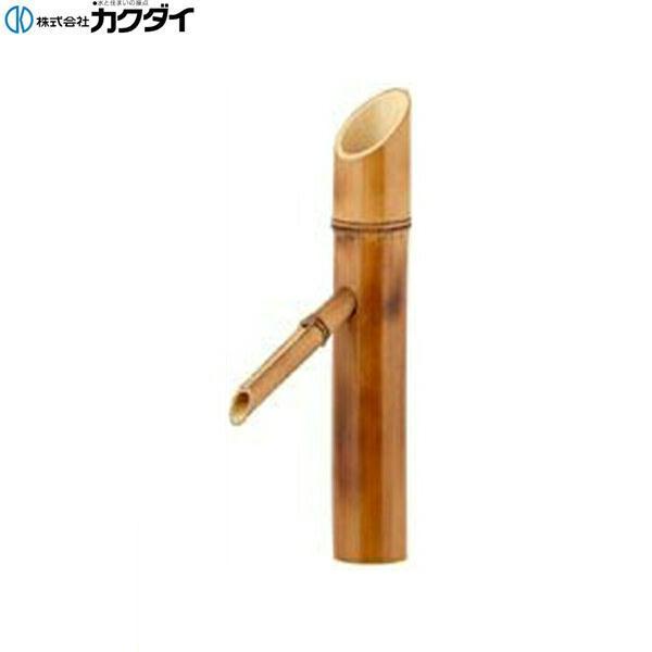 カクダイ[KAKUDAI]吐水口(竹)700-750【送料無料】