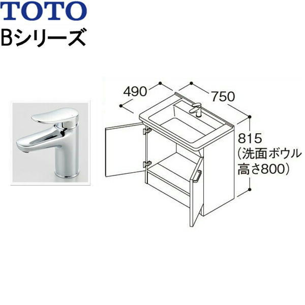 [LDBA075BAGMN(S)1A]TOTO[Bシリーズ]洗面化粧台[下台のみ間口750mm][エコシングル混合水栓][送料無料]