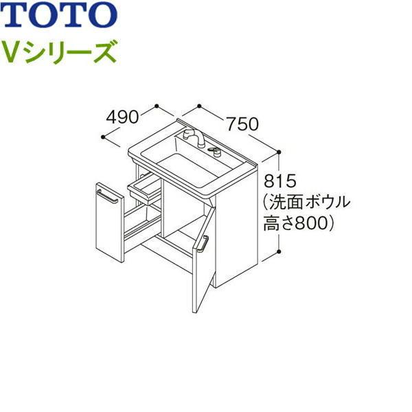 [LDPB075BJGES1]TOTO[Vシリーズ]洗面化粧台[下台のみ間口750mm][寒冷地仕様]【送料無料】
