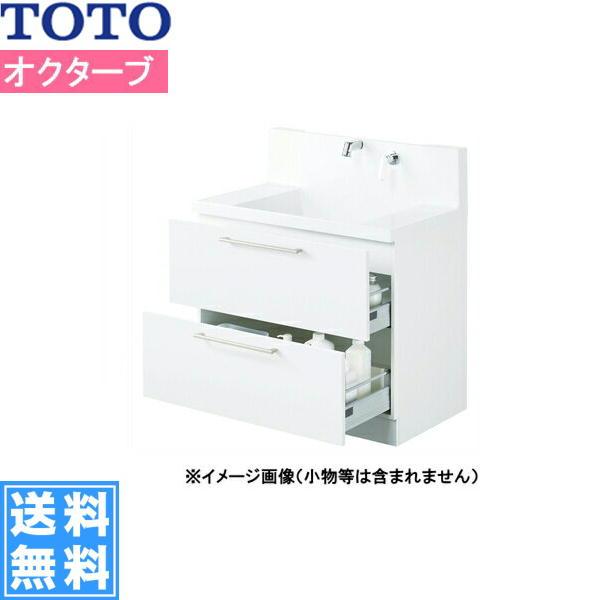 [LDRC075BCGJN1]TOTO[オクターブシリーズ]洗面化粧台[下台のみ間口750mm][2段引き出しタイプ][きれい除菌水][ハイクラス]【送料無料】