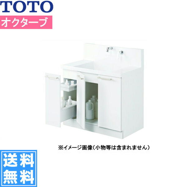 [LDRC090BJGEN1]TOTO[オクターブシリーズ]洗面化粧台[下台のみ間口900mm][片引き出しタイプ(内引き出し付)][ハイクラス]【送料無料】