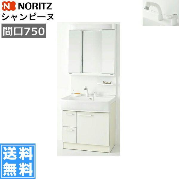 [LSAB-71A+LEM-753LH/WA]ノーリツ[NORITZ]シャンピーヌ洗面化粧台セット[間口750mm][三面鏡(LED)][引出しタイプ]【送料無料】