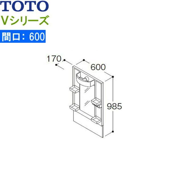 【9/10(木)限定・エントリー&カードでポイント最大11倍】[LMPB060B1GDC1G]TOTO[Vシリーズ]ミラーキャビネット一面鏡[高さ1800mm対応][間口600mm][LEDランプ][エコミラーあり]