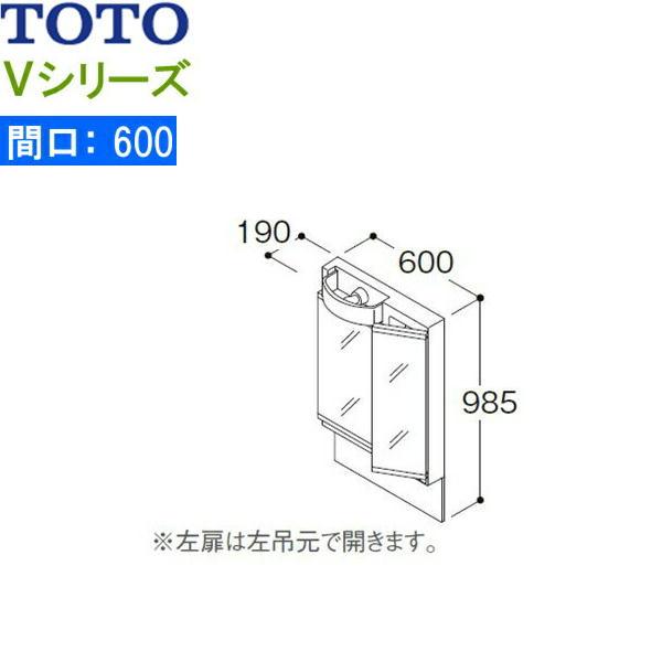【フラッシュクーポン!5/1~5/8 AM9:59】[LMPB060B2GDC1G]TOTO[Vシリーズ]ミラーキャビネット二面鏡[高さ1800mm対応][間口600mm][LEDランプ][エコミラーあり]