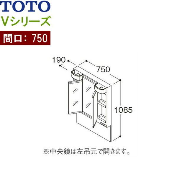 [LMPB075A3GDG1G]TOTO[Vシリーズ]ミラーキャビネット三面鏡[間口750mm][LEDランプ][エコミラーなし]