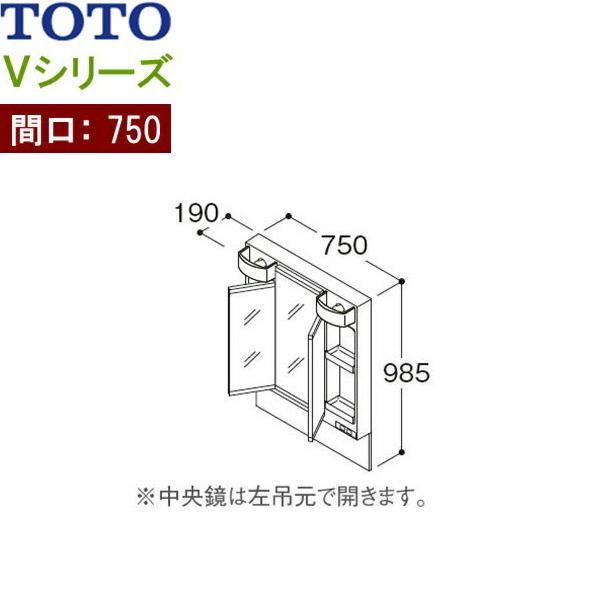 【フラッシュクーポン!5/1~5/8 AM9:59】[LMPB075B3GDG1G]TOTO[Vシリーズ]ミラーキャビネット三面鏡[高さ1800mm対応][間口750mm][LEDランプ][エコミラーなし]
