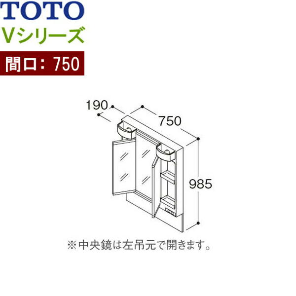 [LMPB075B3GDG1G]TOTO[Vシリーズ]ミラーキャビネット三面鏡[高さ1800mm対応][間口750mm][LEDランプ][エコミラーなし]