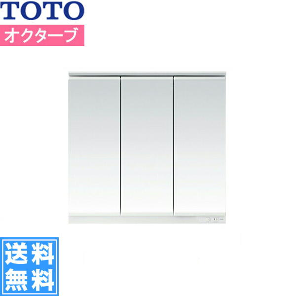 [LMRC090A3GLC1G]TOTO[オクターブシリーズ]ミラーキャビネット三面鏡[間口900mm][LED照明][エコミラーあり]【送料無料】