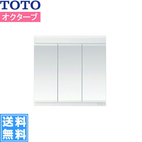 [LMRC090B3GAG1G]TOTO[オクターブシリーズ]ミラーキャビネット三面鏡[高さ1800mm対応][間口900mm][蛍光灯(安定器タイプ)][エコミラーなし]【送料無料】