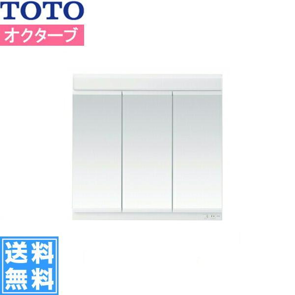 [LMRC100B3GAC1G]TOTO[オクターブシリーズ]ミラーキャビネット三面鏡[高さ1800mm対応][間口1000mm][蛍光灯(安定器タイプ)][エコミラーあり]【送料無料】