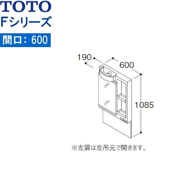 【フラッシュクーポン!5/1~5/8 AM9:59】[LMSPL060A4GDC1]TOTO[Fシリーズ]ミラーキャビネット一面鏡[鏡裏収納付き][間口600mm][LEDランプ][エコミラーあり]