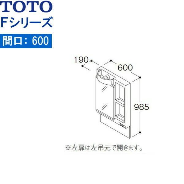 【9/10(木)限定・エントリー&カードでポイント最大11倍】[LMSPL060B4GDG1]TOTO[Fシリーズ]ミラーキャビネット一面鏡[鏡裏収納付き][高さ1800mm対応][間口600mm][LEDランプ][エコミラーなし]