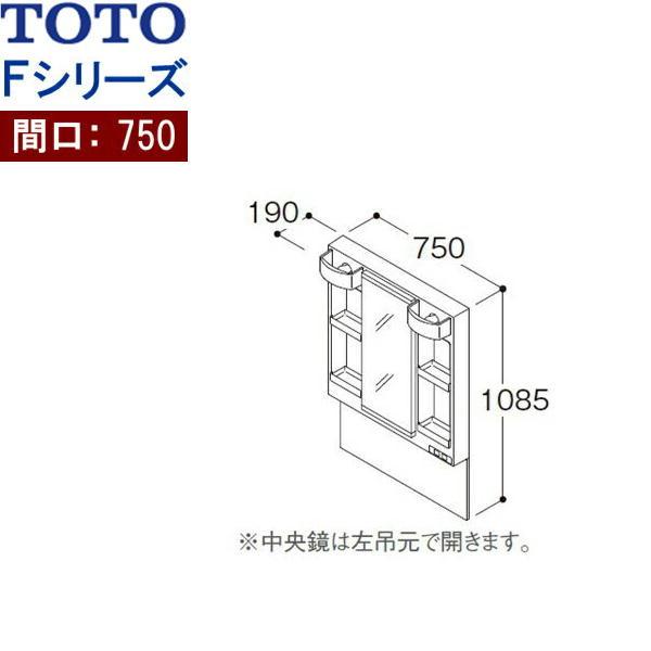 【フラッシュクーポン!5/1~5/8 AM9:59】[LMSPL075A4GDG1]TOTO[Fシリーズ]ミラーキャビネット一面鏡[鏡裏収納付き][間口750mm][LEDランプ][エコミラーなし]