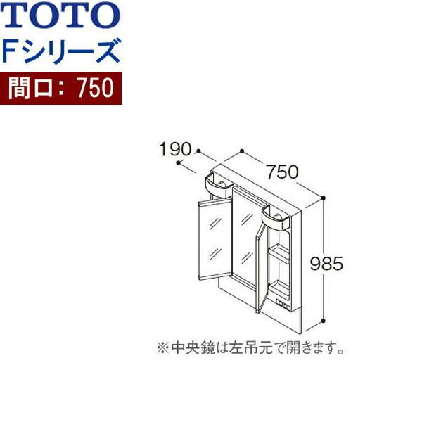 【フラッシュクーポン!5/1~5/8 AM9:59】[LMSPL075B3GDC1]TOTO[Fシリーズ]ミラーキャビネット三面鏡[高さ1800mm対応][間口750mm][LEDランプ][エコミラーあり]