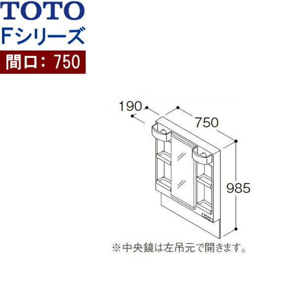[LMSPL075B4GDG1]TOTO[Fシリーズ]ミラーキャビネット一面鏡[高さ1800mm対応][鏡裏収納付き][間口750mm][LEDランプ][エコミラーなし]