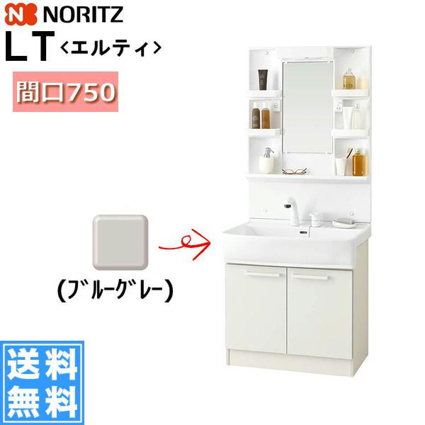 【フラッシュクーポン!5/1~5/8 AM9:59】[LSBB-70EBN1B+LSBM-7SS]ノーリツ[NORITZ]洗面化粧台エルティ[LT]セット[間口750mm]1面鏡【送料無料】